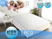 床墊 獨立筒 LACO多支撐獨立筒雙人床墊/加大6尺【H&D DESIGN】