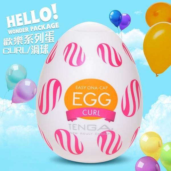 傳說情趣~日本TENGA. EGG WONDER 歡樂系列蛋型自慰套(CURL渦球)