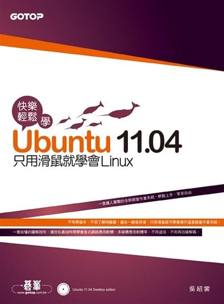 (二手書)快樂輕鬆學Ubuntu 11.04:只用滑鼠就學會Linux