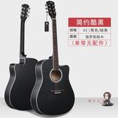 吉他 單板民謠吉他初學者女生入門學生用木吉他男女樂器T 2色 交換禮物