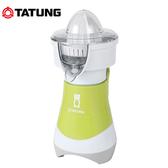 TATUNG大同 隨行榨汁機/果汁機 TJC-J150A