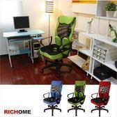 【RICHOME】柯特護腰機能型辦公椅-3色可選藍