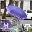 日本限定 迪士尼 Disney 米奇米妮造型折傘 紫色星空款 迪士尼魔法 雨傘 3段式 該該貝比日本精品 ☆