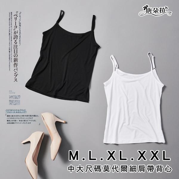 莫代爾輕薄小可愛 M.L.XL.XXL (32-40)觸摸涼感/吸濕排汗 透氣/百搭內搭 /顯瘦背心【 唐朵拉 】(015)