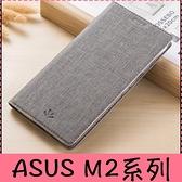 【萌萌噠】ASUS Zenfone Max Pro M2  商務簡約款 全包布紋側翻皮套 磁吸插卡支架 磨砂手感皮套