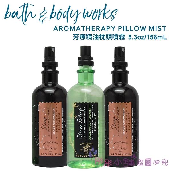 Bath&Body Works Aromatherapy芳療系列 精油身體噴霧 枕頭噴霧 156ml BBW【彤彤小舖】