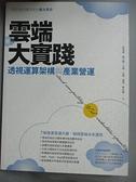 【書寶二手書T2/網路_J1N】雲端大實踐-透視運算架構與產業營運_雷葆華
