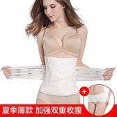 雙十二  夏季薄款收腹帶束縛塑腰收腰束腹綁帶順產剖腹產純棉紗布束腰帶女  無糖工作室