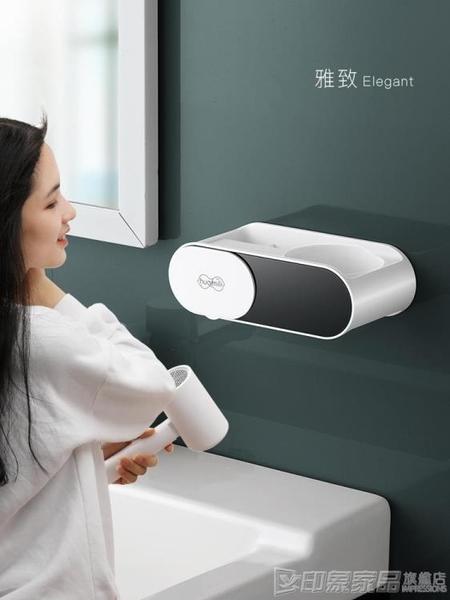 衛生間吹風機置物架免打孔壁掛式浴室電吹風掛架廁所風筒收納架子 印象家品