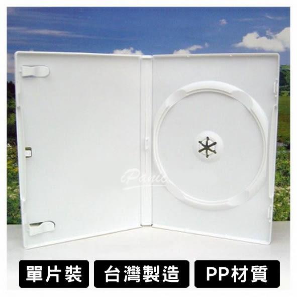 台灣製造 DVD盒 光碟盒 單片裝 白色 厚14mm PP材質 光碟收納盒 光碟保存盒 光碟整理盒 CD盒