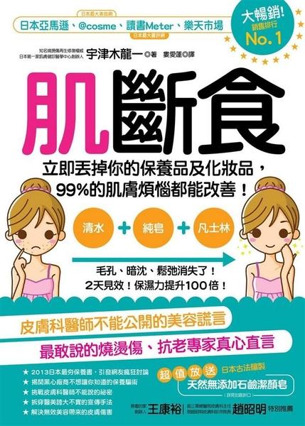 (二手書)肌斷食:立即丟掉你的保養品及化妝品,99%的肌膚煩惱都能改善!