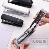 訂書機 金屬外包黑白訂書機辦公標準型多功能訂書裝訂器訂書針可訂20頁 LC4035 【歐爸生活館】