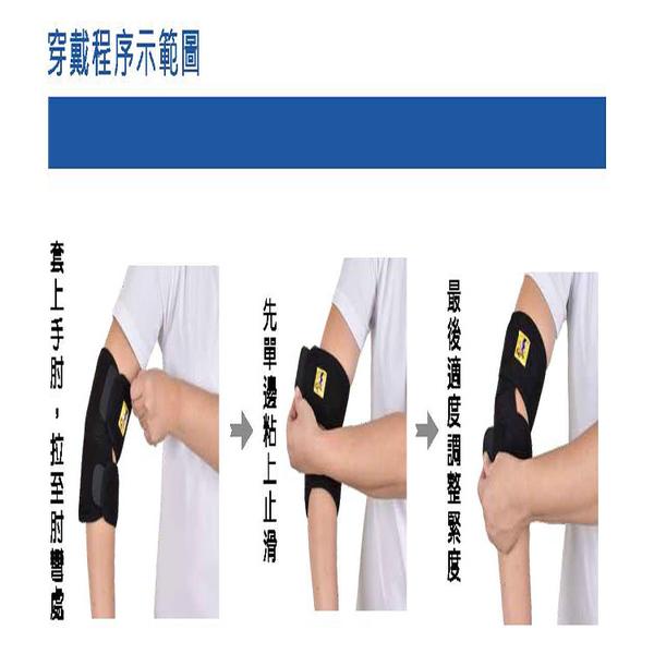 護具 護肘 GoAround  可調式護肘(1入) 醫療護具 調整型護肘