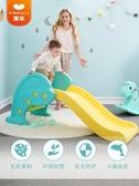 滑滑梯澳樂海豚滑梯寶寶小型滑滑梯玩具室內家用兒童3歲幼兒遊樂場單個 LX聖誕交換禮物