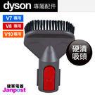 [建軍電器] Dyson 原廠V10 V8 V7硬漬吸頭