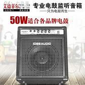 110V電鼓音箱50W電子鼓架子鼓音箱鍵盤吉他專用監聽音響「Chic七色堇」igo