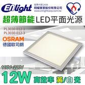 【Enlight】LED平面光源平板燈39W 60x60 (暖白光4000K)