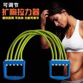 【新年鉅惠】拉力器擴胸器男健身練臂肌家用拉伸器臂力器女初學者胸肌鍛煉器材