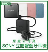 SONY 索尼 SBH24 立體聲藍牙耳機 原廠公司貨