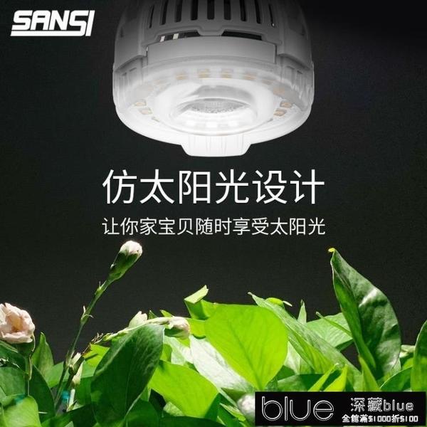 植物補光燈 led仿太陽光全光譜植物生長燈多肉上色防徒室內家用植物補光燈