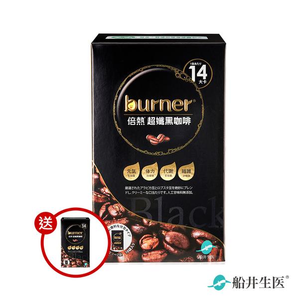 【船井】burner倍熱 超孅黑咖啡買一送一