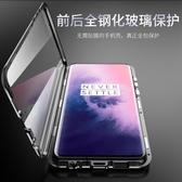 雙面玻璃一加7pro手機殼一加7T保護套男創意網紅1加七pro透明防摔