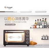長帝 TRTF32家用烘焙多功能全自動迷你烤箱 32升蛋糕面包電烤箱QM『櫻花小屋』