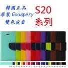 韓國Goospery三星S20皮套手機殼三星S20plus護套支架防摔雙色原裝三星S20ultra