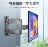 電視壁掛架液晶伸縮旋轉支架電視壁掛掛墻通用32 55 65寸 Ic2540『毛菇小象』