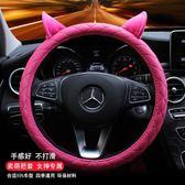 方向盤套韓國創意耳朵汽車方向盤套女四季通用可愛時尚個性卡通防滑車把套 全館免運