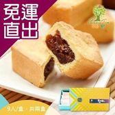 樂園.樹. 預購-草莓酥伴手禮(蛋奶素)(9入/盒,共兩盒)【免運直出】