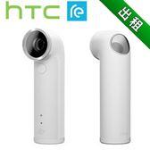 【3C 出租】HTC RE 迷你攝錄影機 (最新趨勢以租代替買)