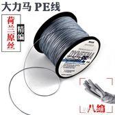 魚線大力馬魚線PE線8編500米主線1000米海竿路亞線漁網線織網線  朵拉朵衣櫥