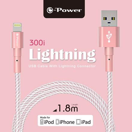 e-Power Lightning / USB 1.8M 玫瑰金 蘋果 Apple iPhone 充電線 快充 MFi 原廠認證 快充線 iOS 快速充電線 300i
