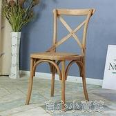 原木椅 餐椅現代靠背椅北歐復古餐廳椅民宿椅實木背叉椅訂製 育心館