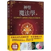 神聖魔法學 神聖五芒星守護卡(暢銷套組)
