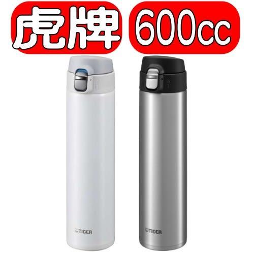 《快速出貨》虎牌【MMJ-A060】600cc超輕量夢重力彈蓋式保冷保溫杯