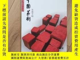二手書博民逛書店《中國篆刻》罕見• 石虎專刊Y265575