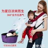 腰凳嬰兒背帶四季多功能可拆式單凳透氣背帶『摩登大道』