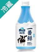 福樂一番鮮優質鮮乳1830ML(牛奶)【愛買冷藏】