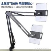手機懶人支架床頭手機架多功能電腦IPAD平板支架萬能通用手記桌面直播支架子夾   交換禮物