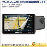 PAPAGO Waygo730 7吋行車紀錄器導航機 公司貨 聲控 衛星導航 藍芽 Wi-Fi 廣角130度