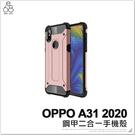 OPPO A31 2020 鋼甲手機殼 防摔 保護套 碳纖維紋 透氣 二合一 保護殼 防塵塞 盔甲 手機套