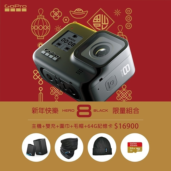 GOPRO HERO8 BLACK 4K防水運動攝影機 新年組合 台閔公司貨開發票