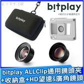 bitplay ALLClip通用鏡頭夾+HD望遠鏡頭+HD廣角鏡頭+雙HD收納盒 手機自拍 手機攝影 拍照器材 鏡頭