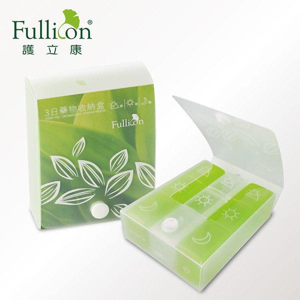 【Fullicon護立康】3日小旅行用收納盒