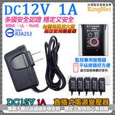 【台灣安防】監視器 DC變壓器 12V-1A 攝影機變壓器 安規認證 BSMI 1000mA AC100-240V 供電器