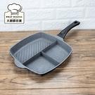 理想牌三格平煎鍋分格不沾平鍋28cm煎蛋鍋電磁爐可用-大廚師百貨
