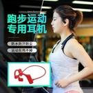 不入耳無線藍牙耳機5.2骨傳導運動藍牙耳機防掉跑步防水防汗通用快速出貨