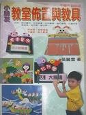 【書寶二手書T1/少年童書_CWH】小朋友教室佈置與教具_張麗雲